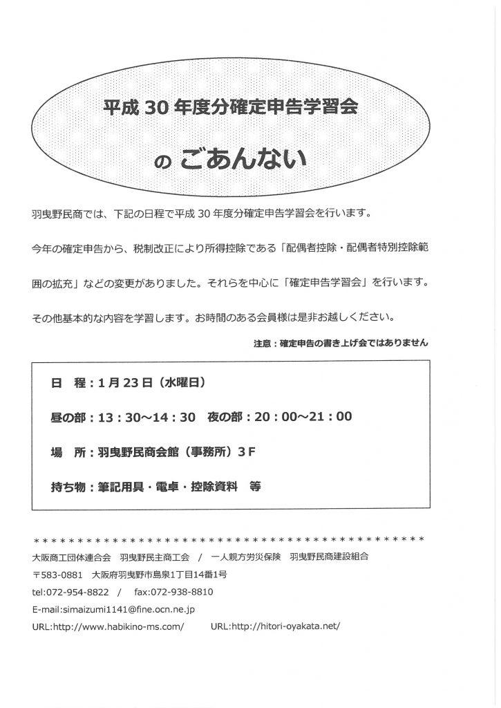 2019/1/23確定申告学習会