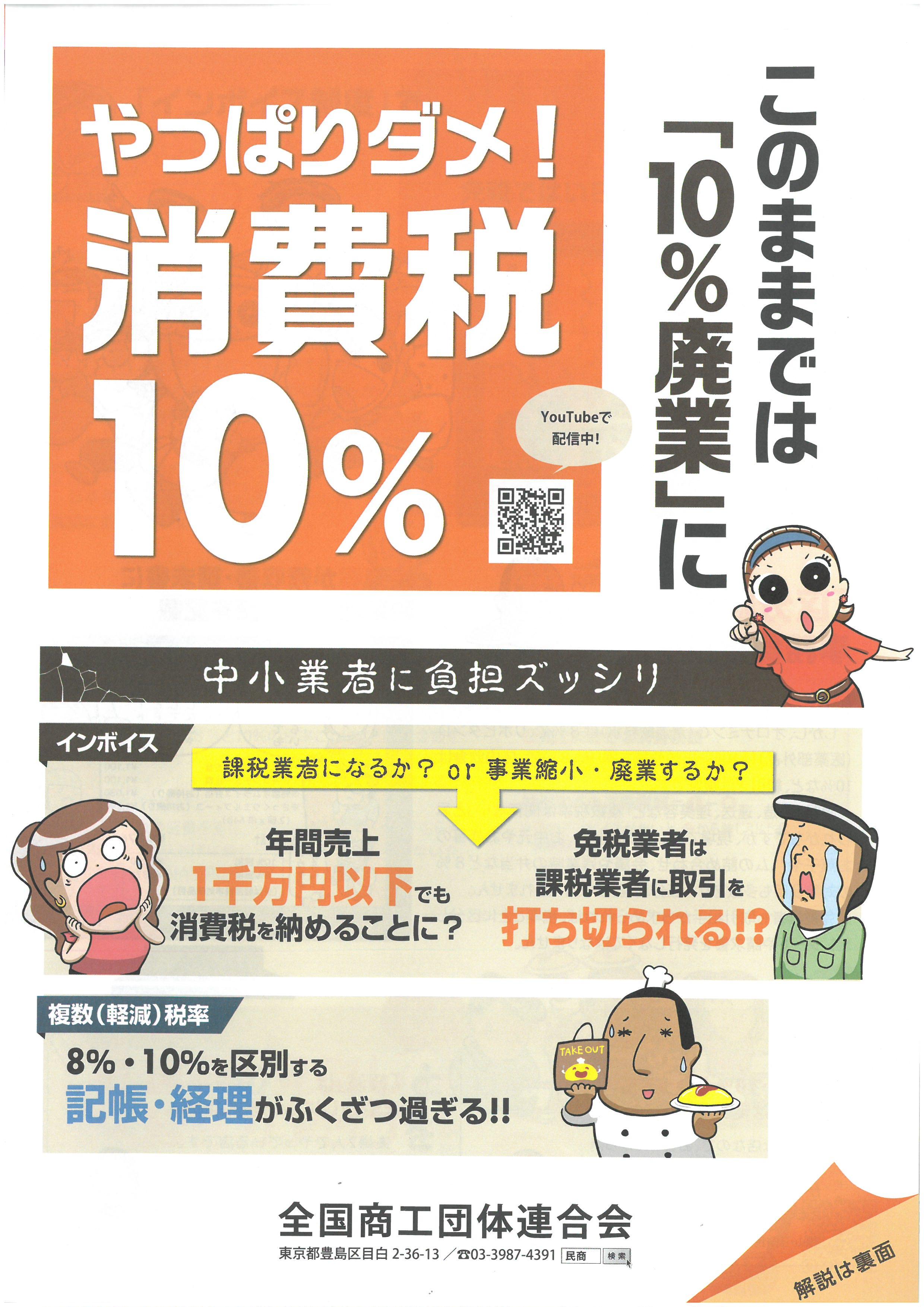 ダメ!消費税10%インボイス制度