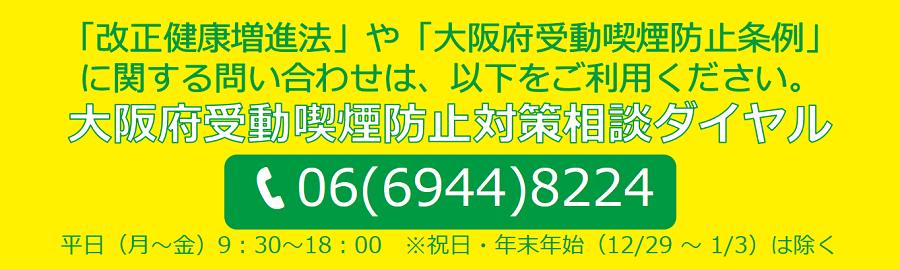 大阪府の受動喫煙防止対策
