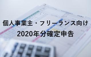 個人事業主・フリーランス向け2020年分確定申告